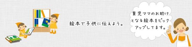おすすめ絵本.com